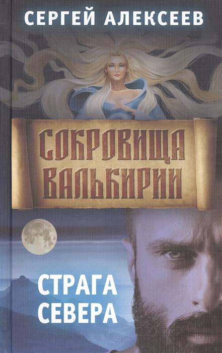 цены Алексеев С. Сокровища Валькирии Книга 2 Страга Севера