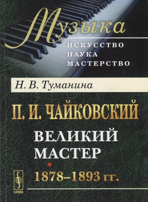 П И Чайковский Великий мастер 1878-1893 гг