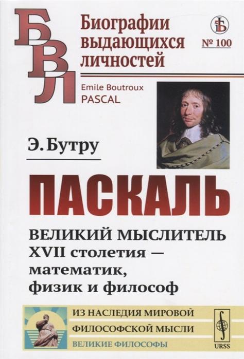 Паскаль Великий мыслитель XVII столетия - математик физик и философ