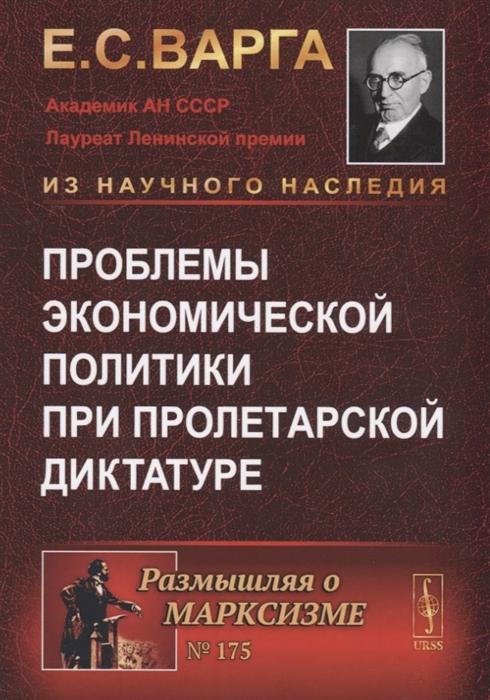 Проблемы экономической политики при пролетарской диктатуре