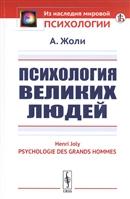 Психология великих людей