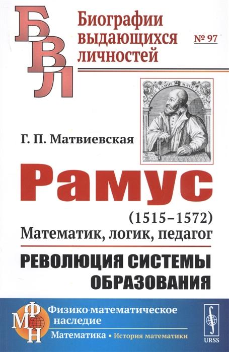 Рамус 1515-1572 Математик логик педагог Революция системы образования