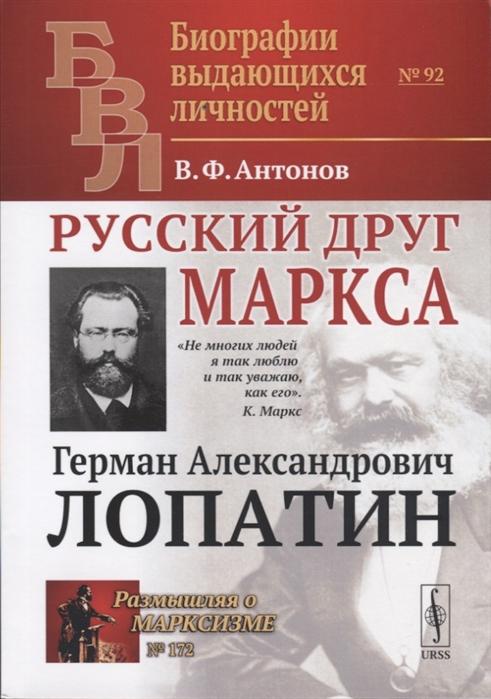 Русский друг Маркса Герман Александрович Лопатин