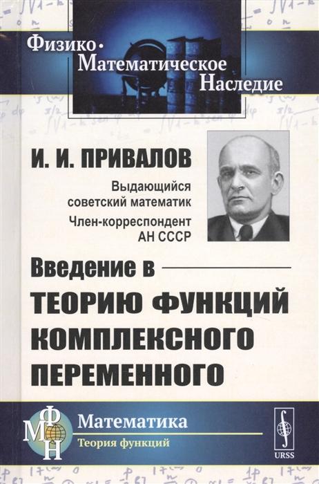 Привалов И. Введение в теорию функций комплексного переменного кагарлицкий б марксизм введение в социальную и политическую теорию