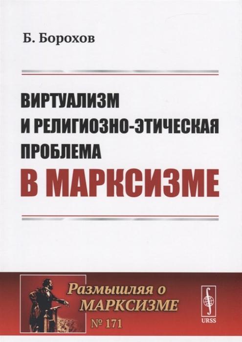 Виртуализм и религиозно-этическая проблема в марксизме