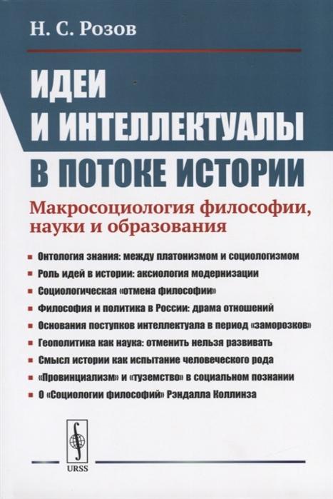 Идеи и интеллектуалы в потоке истории Макросоциология философии науки и образования