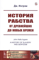 История рабства от древнейших до новых времен