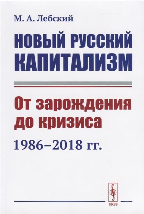 Новый русский капитализм От зарождения до кризиса 1986-2018 гг