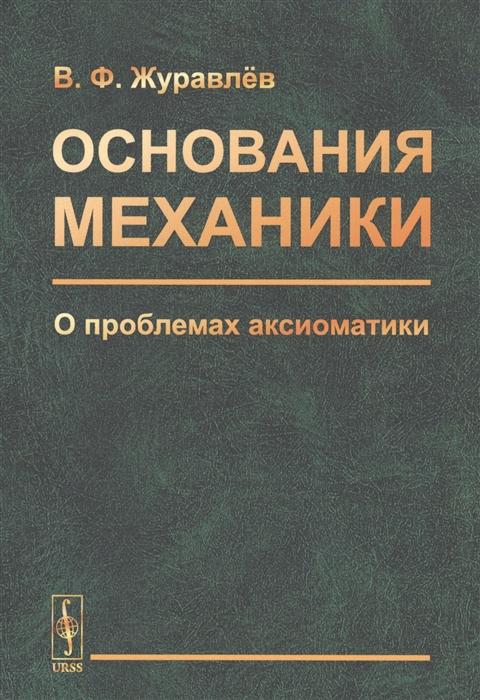 Основания механики О проблемах аксиоматики