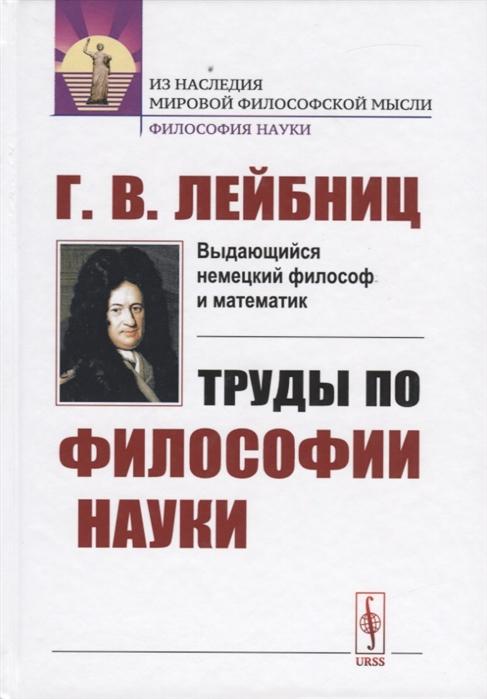 Лейбниц Г. Труды по философии науки цены