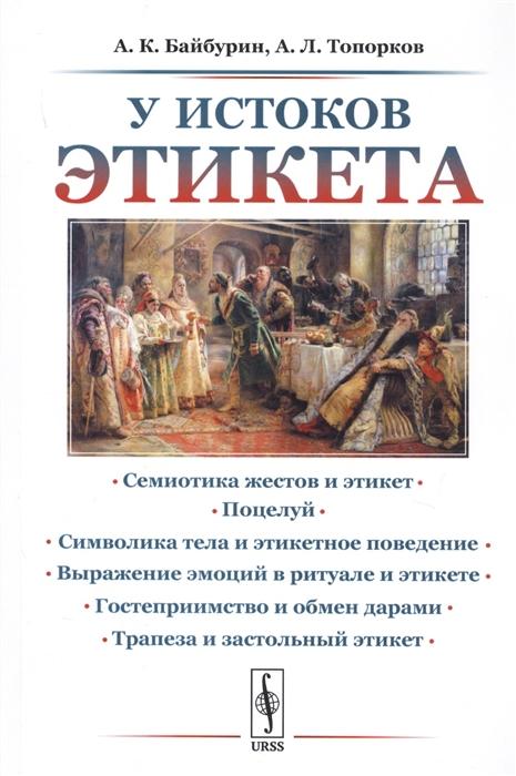 Байбурин А., Топорков А. У истоков этикета Этнографические очерки цена