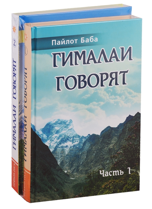 Баба П. Гималаи говорят комплект из 2 книг