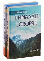 Гималаи говорят (комплект из 2 книг)