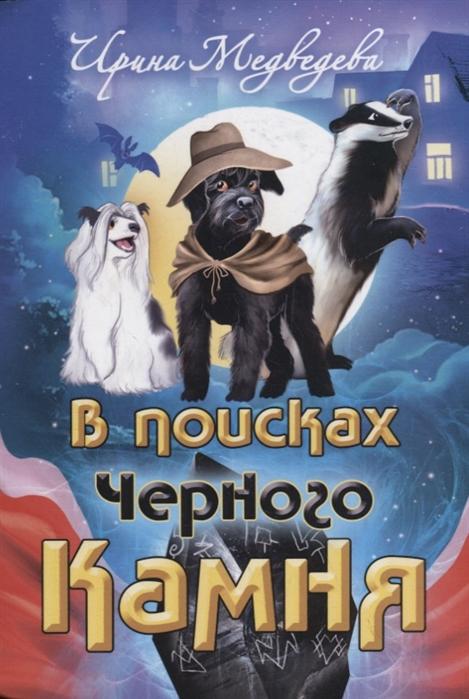 Медведева И. В поисках Черного Камня