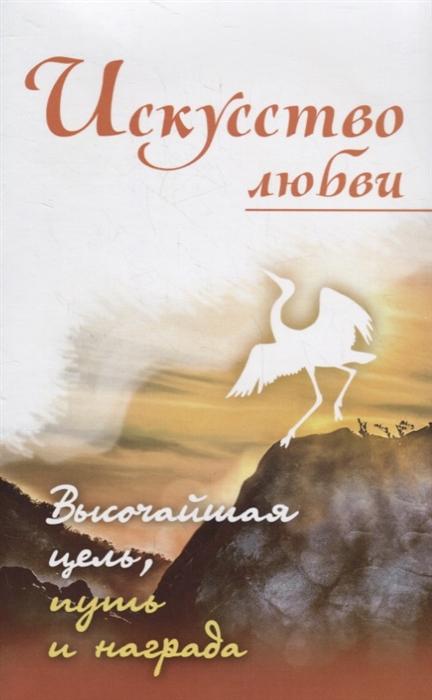 Неаполитанский С. (сост.) Искусство любви Высочайшая цель путь и награда