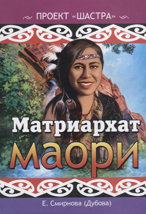 Смирнова (Дубова) Е. Матриархат маори худи print bar узор маори
