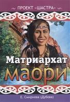 Матриархат маори