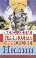 Сокровенная религиозная философия Индии
