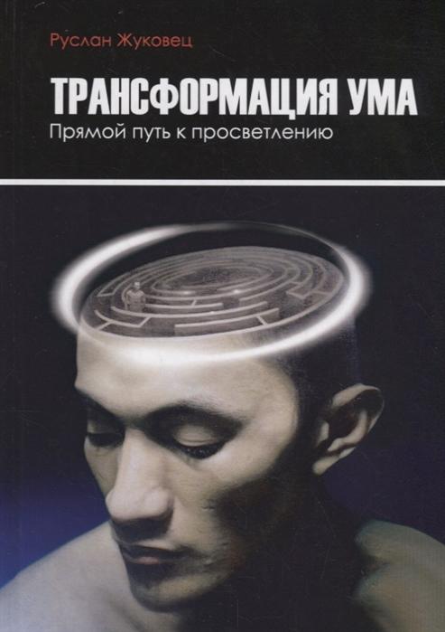 Жуковец Р. Трансформация ума Прямой путь к просветлению жуковец р суфизм мистический путь комплект из 7 книг