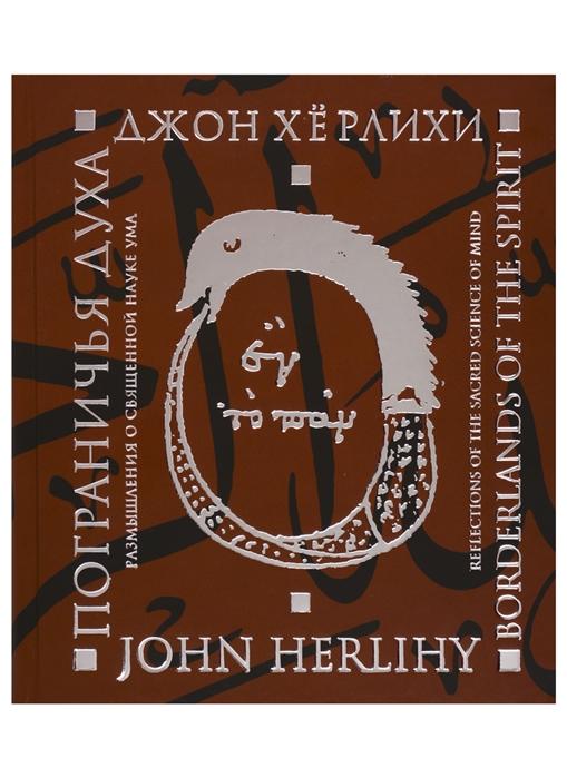 Херлихи Дж. Пограничья духа Размышления о священной науке ума дэвид херлихи история велосипеда