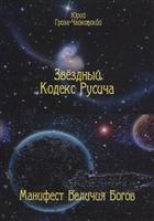 Звездный кодекс Русича. Манифест величия богов