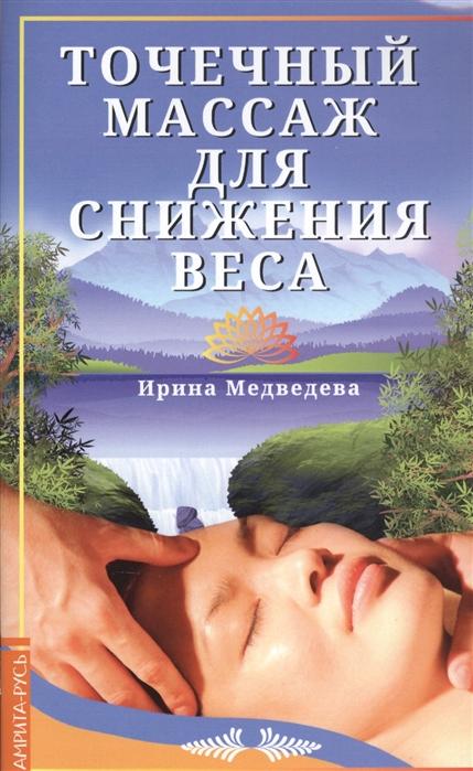Медведева И. Точечный массаж для снижения веса