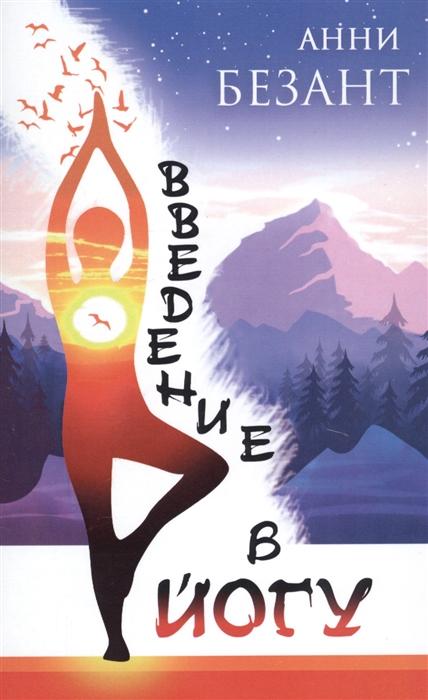 Безант А. Введение в йогу