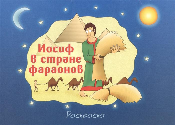 Становкина М. (ред.) Иосиф в стране фараонов Раскраска