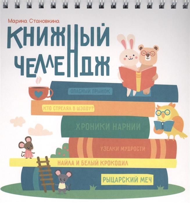 все цены на Становкина М. Книжный челлендж онлайн