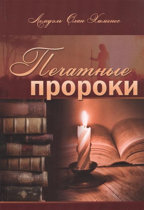 Хименес Л. Печатные пророки
