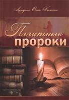 Печатные пророки