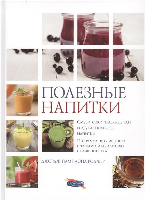Памплона-Роджер Д. Полезные напитки Смузи соки травяные чаи и другие полезные напитки Программа по очищению организма и избавлению от лишнего веса