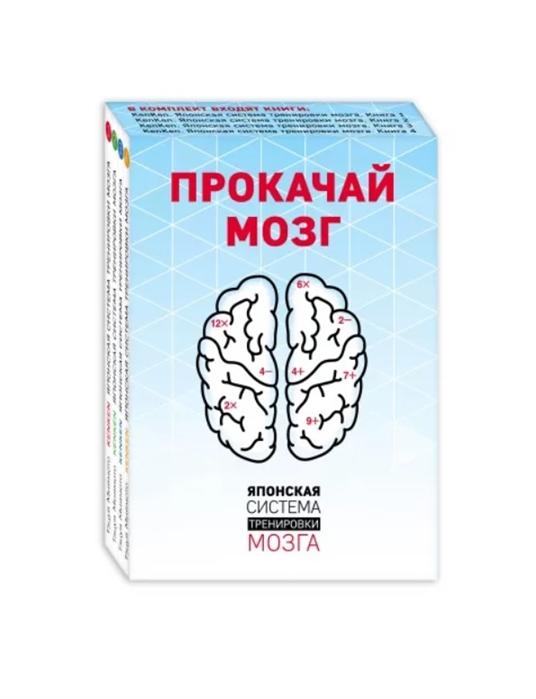 Миямото Т. Прокачай мозг Японская система тренировки мозга комплект из 4 книг прокачай свои деньги
