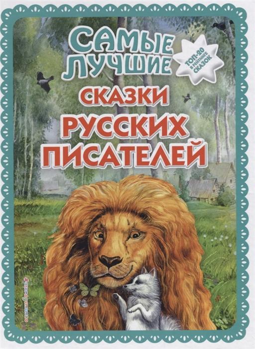 Купить Самые лучшие сказки русских писателей, Эксмо, Сказки