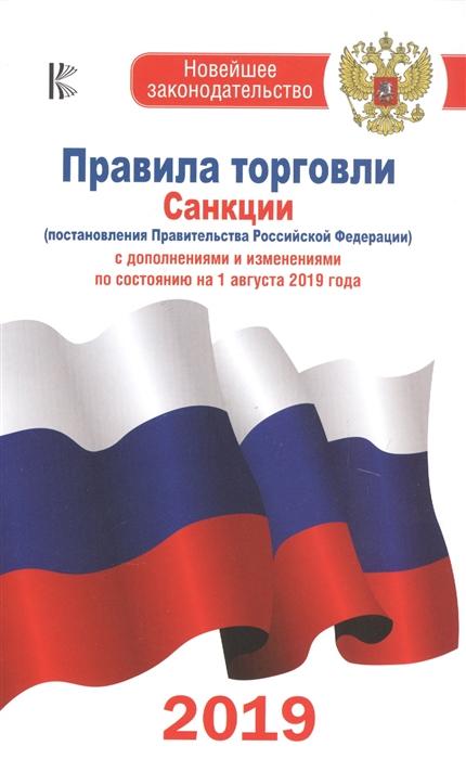 цены Таранин А. (ред.) Правила торговли Санкции постановления Правительства РФ С дополнениями и изменениями на 1 августа 2019 года