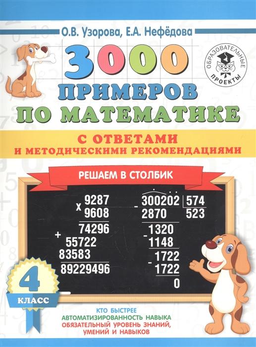 Узорова О., Нефедова Е. 3000 примеров по математике с ответами и методическими рекомендациями 4 класс Решаем в столбик