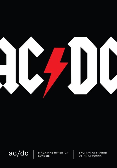 AC DC В аду мне нравится больше Биография группы от Мика Уолла