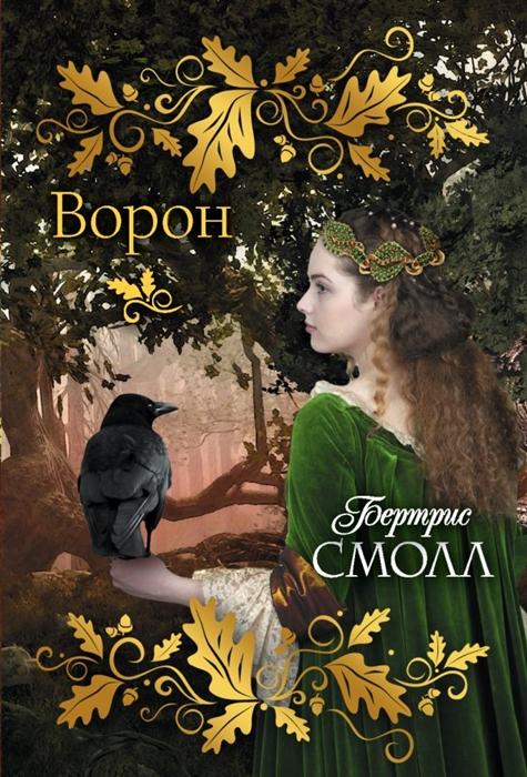 купить Смолл Б. Ворон по цене 128 рублей