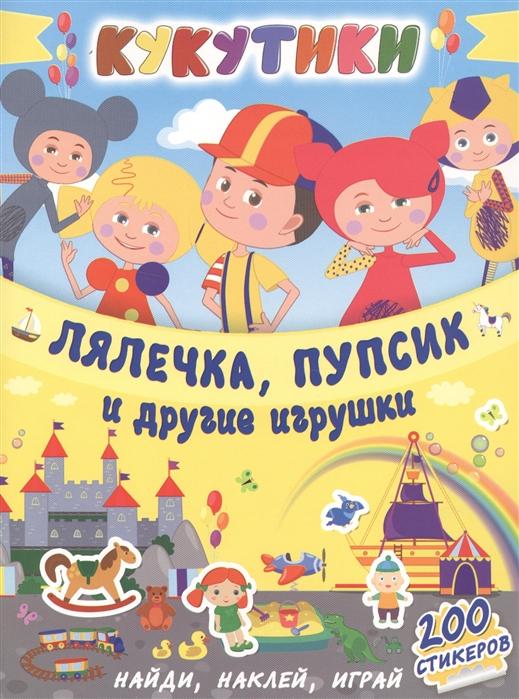 Кукутики Лялечка пупсик и другие игрушки, АСТ, Книги с наклейками  - купить со скидкой