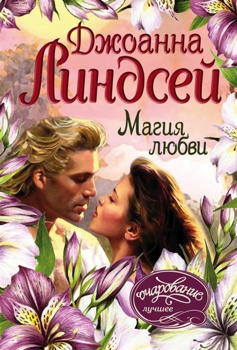 купить Линдсей Д. Магия любви по цене 120 рублей