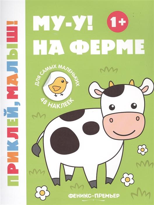 Купить Му-у На ферме, Феникс, РнД, Книги с наклейками