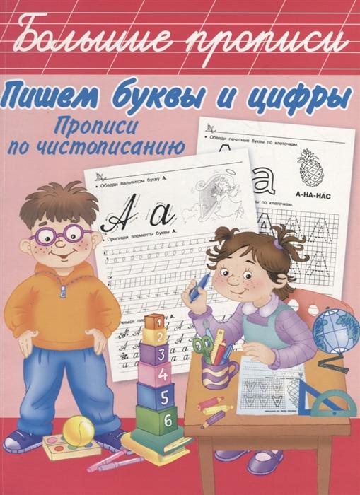 Дмитриева В. Пишем буквы и цифры Прописи по чистописанию прописи пишем буквы и цифры