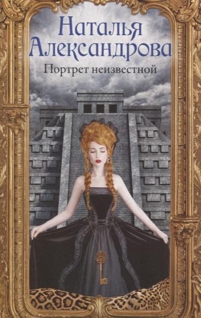 Александрова Н. Портрет неизвестной