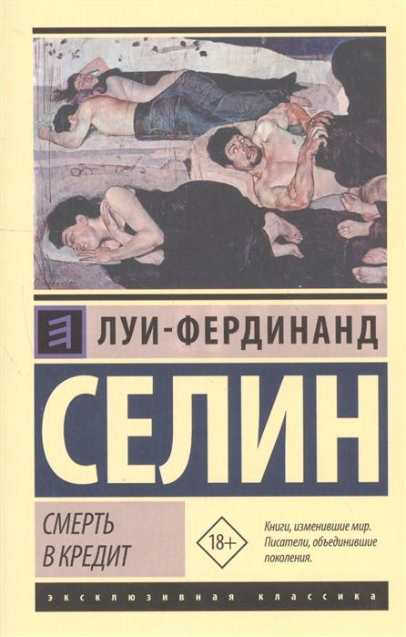 Селин Л. Смерть в кредит