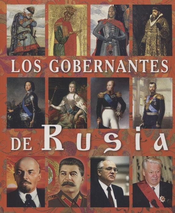 Анисимов Е. Los Gobernantes de Rusia цены онлайн