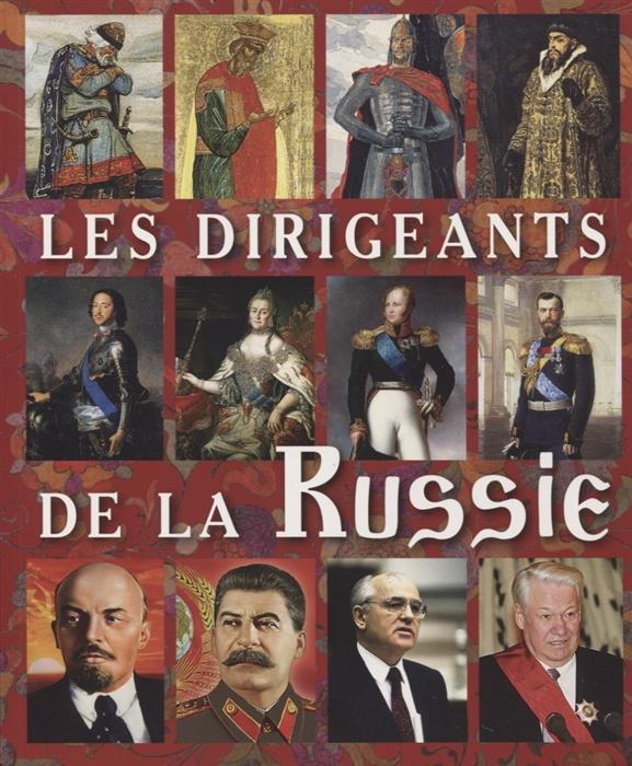 Анисимов Е. Les Dirigeants de la Russie