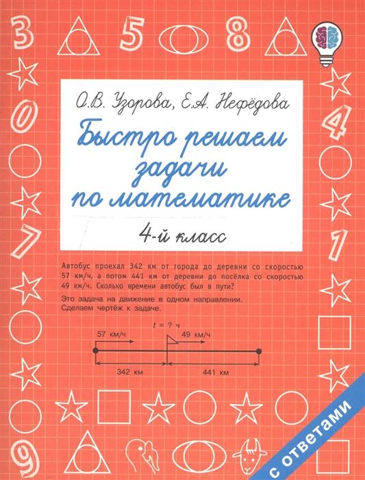 Узорова О.В., Нефедова Е.А. Быстро решаем задачи по математике 4 класс о в узорова е а нефедова быстро решаем задачи по математике 3 класс