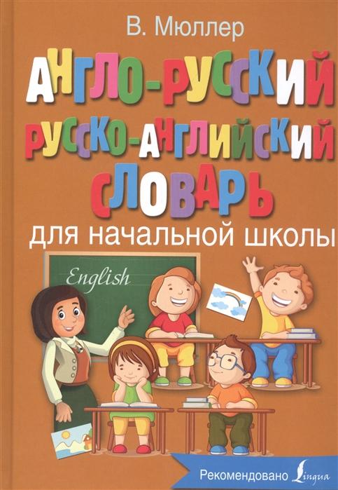 Мюллер В. Англо-русский русско-английский словарь для начальной школы