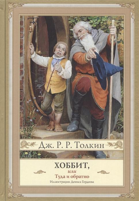 цена на Толкин Дж. Хоббит или туда и обратно