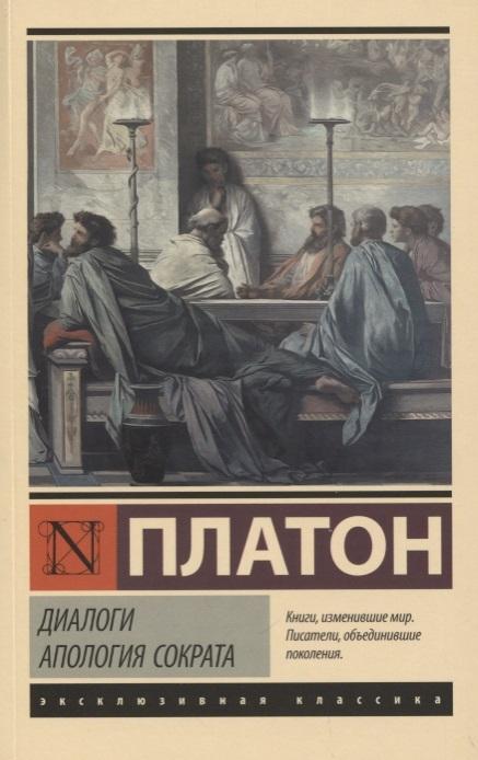 Платон Диалоги Апология Сократа цена 2017